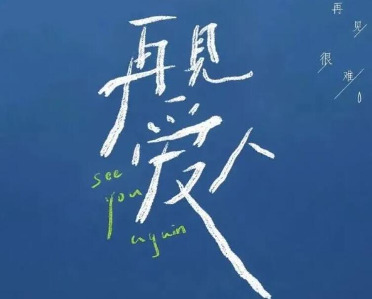 中国版《我们离婚了》,真的来了